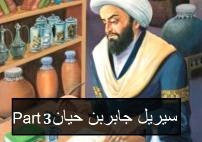 Jabbir Bin Hayyan Urdu Movie Part 3