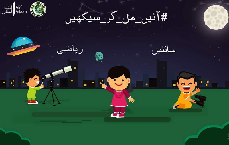 AlifAilaan and Pakistan Science club join hands for a nationwide campaign to promote math and science
